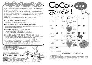 Coco-31_