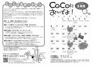 Coco-31_5_1
