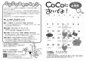 Coco-31_6