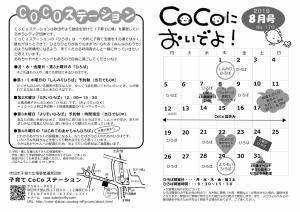 Coco-31_8_20190731142901