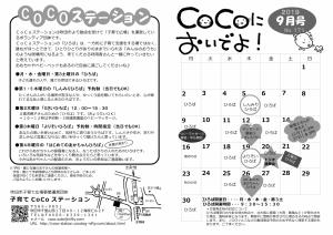 Coco-31_9
