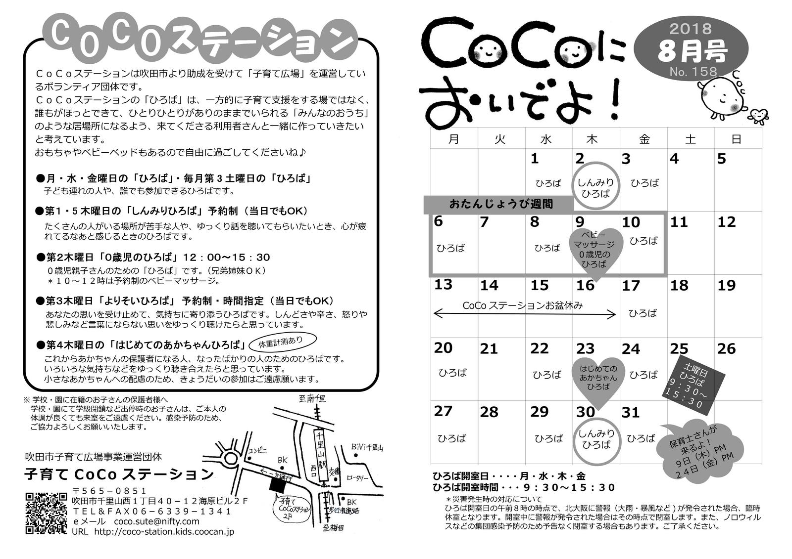 Coco_30_8_3