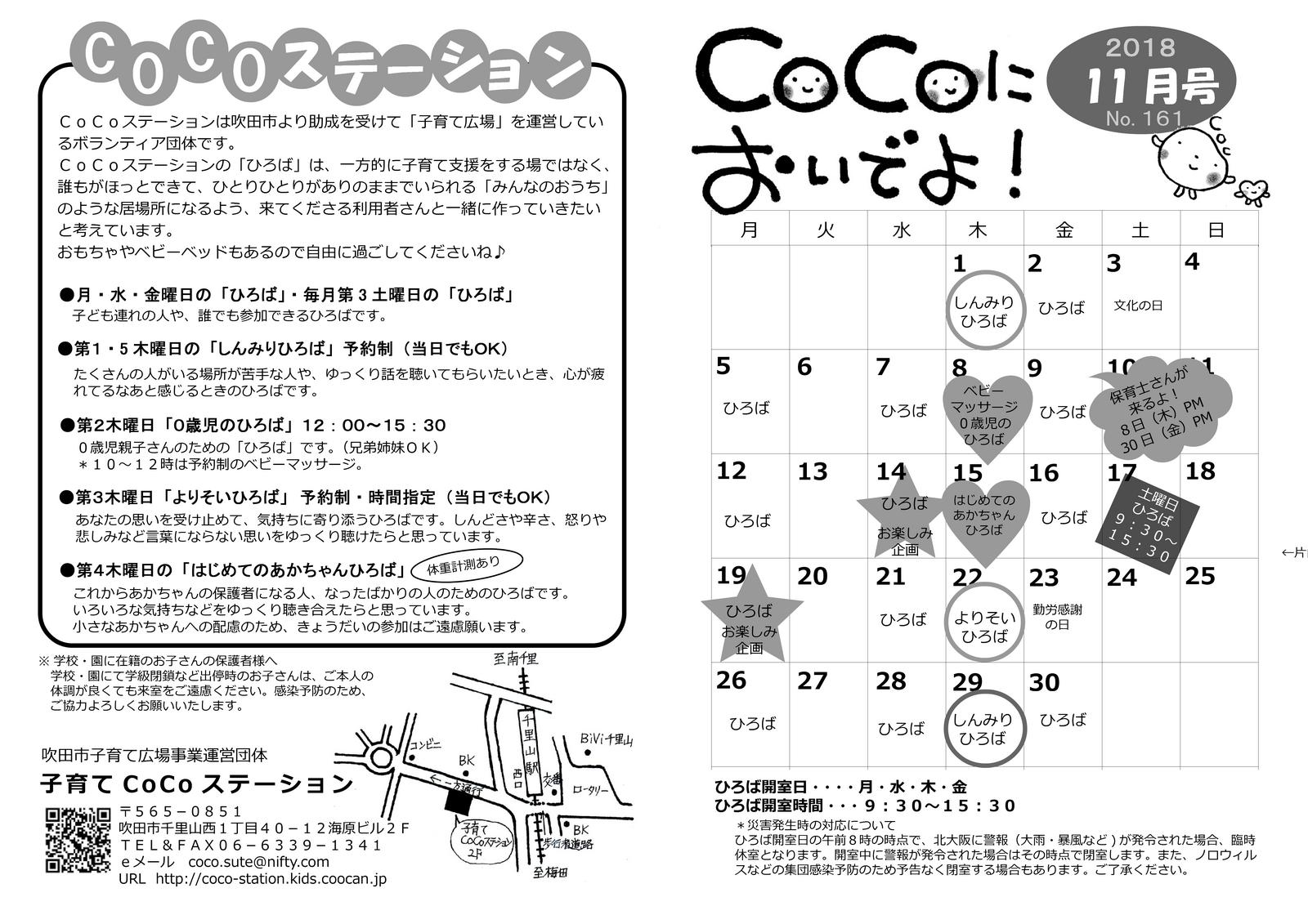 Coco_30_11