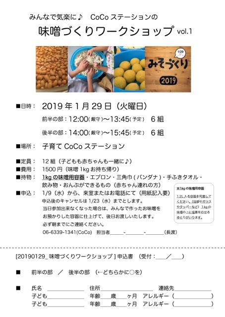 20190129_coco