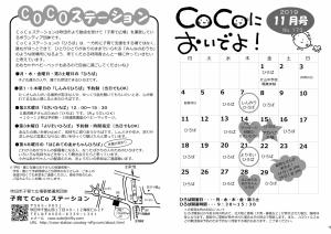 Coco-31_11