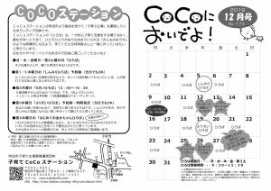 Coco-31_12