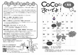 Coco-_