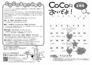 Coco-_2