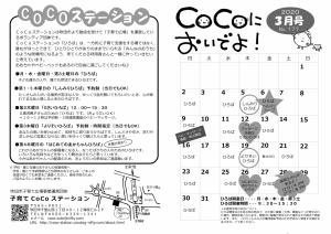 Coco-_3
