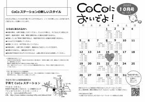 Coco202010