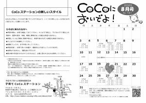 Coco20208-14